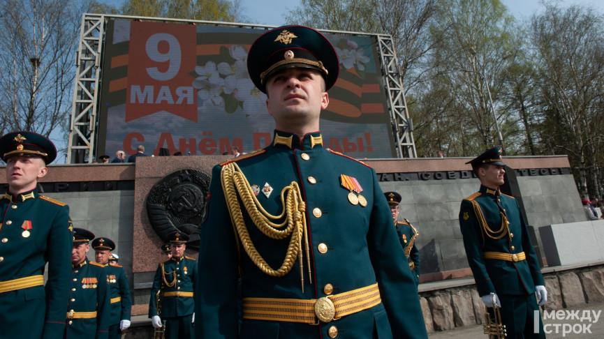 Нижний Тагил отмечает 76-ю годовщину победы в Великой Отечественной войне (ФОТОРЕПОРТАЖ)