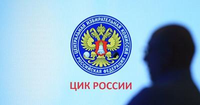 ЦИК потратит миллион рублей на поиск «негативной и заведомо ложной информации» о своей работе