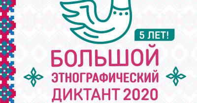 Пятый этнографический диктант пройдёт в Свердловской области в онлайн-формате