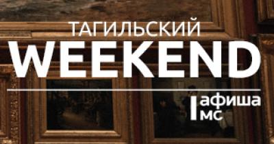Тагильский weekend топ-14: смотрим странную сказку о дочке рыбака, отмечаем День матери и идём на выставку комиксов