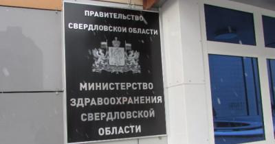 Департамент информатизации Свердловской области начал проверку в областном Минздраве после сообщений о том, что врачи обмениваются сведениями о пациентах на CD-дисках
