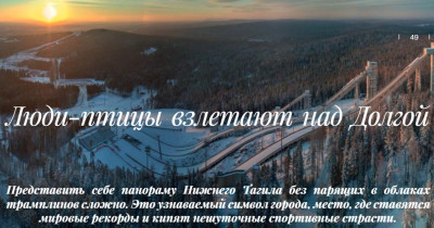 В журнале «Уральские авиалинии» вышла имиджевая статья о Нижнем Тагиле, посвящённая соревнованиям на Долгой