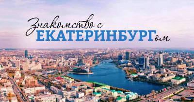 Знакомство с Екатеринбургом: где посмотреть на 200-летнюю лиственницу и 80-летний апельсин