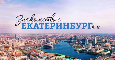 Знакомство с Екатеринбургом: гостиница, средневековый замок или самая большая мельница?