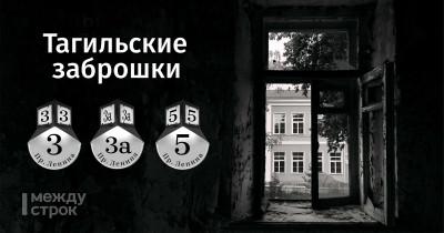 Тагильские заброшки. Аксёновское подворье, проспект Ленина