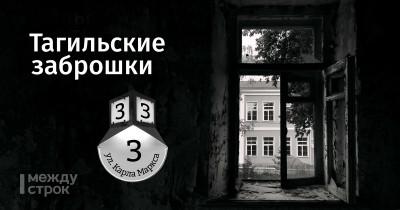 Тагильская заброшка на Карла Маркса: от самобытной усадьбы «буржуя купца торгового» до общежития, военкомата и полного запустения