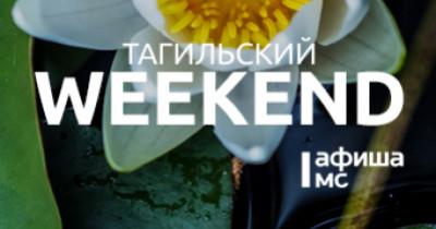 Тагильский weekend топ-10: плаваем на сапбордах, гуляем по историческим местам и смотрим отреставрированный киношедевр «Основной инстинкт»