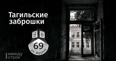 Тагильская заброшка на Фрунзе: загадочный дом на территории воинской части (продолжение)