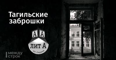 Тагильская заброшка на Руднике: блестящая карьера и скоропостижная гибель передового советского предприятия