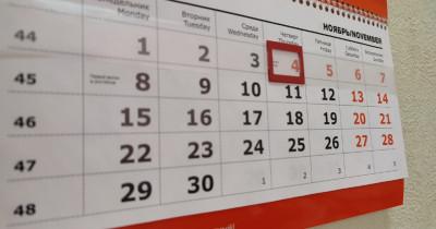 Первая рабочая неделя ноября станет короче
