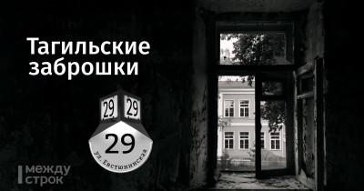 Тагильская заброшка в Евстюнихе: история школы для детей шахтёров
