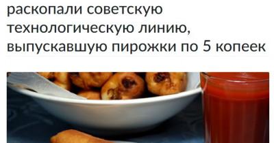 «Нижнетагильские археологи раскопали советскую технологическую линию, выпускавшую пирожки по 5 копеек». Необычная «находка» на «Тагилхлебе» стала инфоповодом для сатирического издания «Панорама»