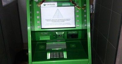 Жители отдалённого района Нижнего Тагила устроили «поминки» вечно неработающему банкомату Сбербанка