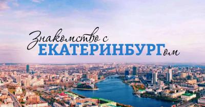 Знакомство с Екатеринбургом: белый самолёт