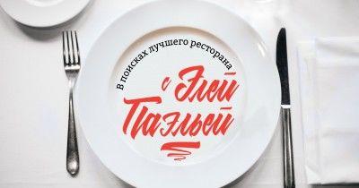 Nebar: посредственная еда в пафосной обёртке