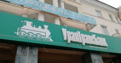 Сбербанк выплатил вкладчикам «Уралтрансбанка» уже 5 млрд рублей