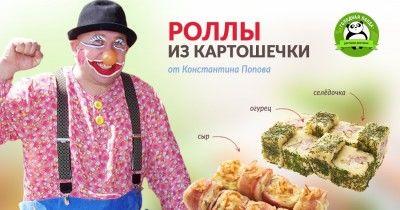 Клоун Костик из «Пёстрого зонтика» придумал необычные русские роллы для тагильчан в своём кулинарном шоу