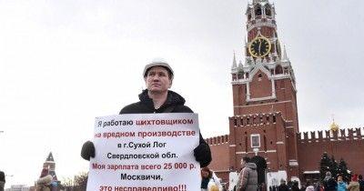На Красной площади задержали митингующего рабочего из Свердловской области