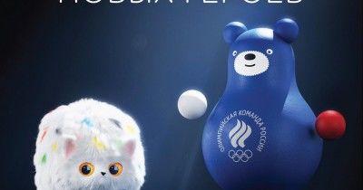 Талисманами олимпийской команды России стали кот-ушанка имедведь-неваляшка (ВИДЕО)