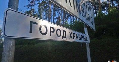 Навъезде вЕкатеринбург вместо указателя «Город бесов» появилась новая надпись