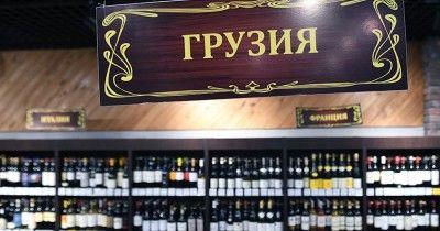 Российские власти запросили уторговых сетей информацию одоле грузинского вина вассортименте