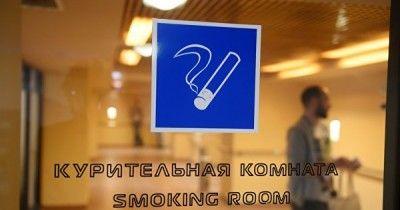 В Госдуме хотят вернуть в аэропорты кабины для курения