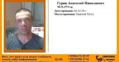 Под Нижним Тагилом пропал 45-летний мужчина