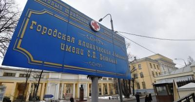 Главврача Боткинской больницы в Санкт-Петербурге уволили после побега пациентов с подозрением на коронавирус