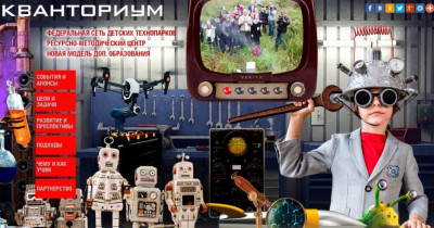 Создание в Нижнем Тагиле детского технопарка «Кванториум» отложено на неопределённый срок