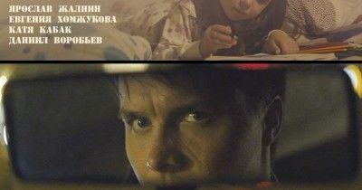 Премьера короткометражного фильма «Триста» | 10 декабря 2014