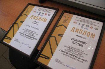 Инженер-эколог ЕВРАЗ НТМК стала призером конкурса «Славим человека труда» в Уральском федеральном округе
