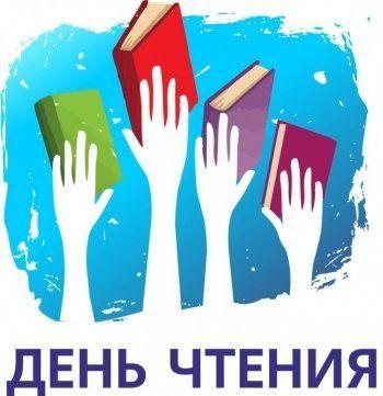 Нижний Тагил вместе со всей Свердловской областью проведёт День чтения