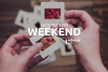 Тагильский weekend топ-10: Оно, высокая вода и диско