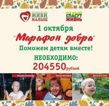 Благотворительный фонд «Живи, малыш» заявил о старте первого онлайн-марафона