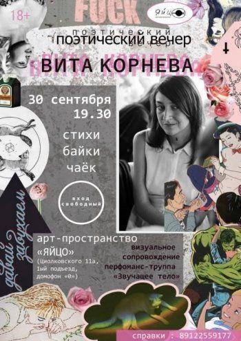 Поэтический вечер Виты Корневой (ФОТО)