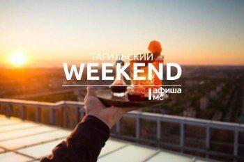 Тагильский weekend топ-10: поэтическая дуэль, пикник на горе и современные художники