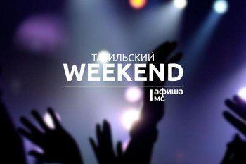 Тагильский weekend топ-10: фитнес в музее, Оптимус Прайм и «Гонка героев»