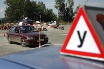В России усложнили экзамены на водительские права