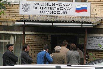 В России изменились правила прохождения обязательной водительской медкомиссии