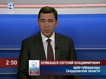 Куйвашев во время теледебатов назвал плюсы отмены прямых выборов мэра