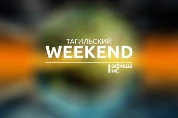 Тагильский weekend топ-10: космическая гонка, горновал и немного рекламы
