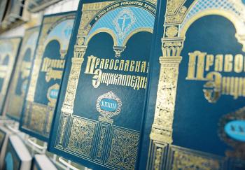 Правительство одобрило закупку 17,7 тыс. экземпляров Православной энциклопедии для библиотек