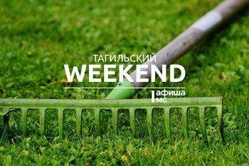 Тагильский weekend топ-10: город прошлого, перестрелка и пионеры