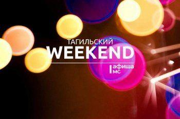 Тагильский weekend топ-10: галактические приключения, балет и театральная премьера