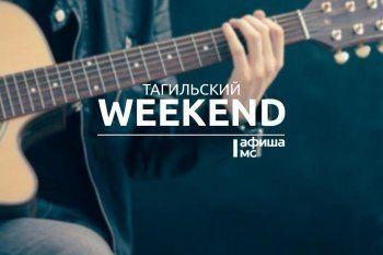 Тагильский weekend топ-10: привлекательные незнакомцы, блюз столицы Урала и «Нелюбовь»