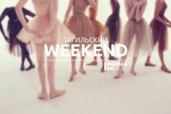 Тагильский weekend топ-10: дни рождения, добро и мюзиклы