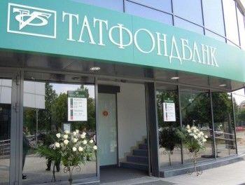 Вкладчики Татфондбанка потеряли 4 миллиарда рублей