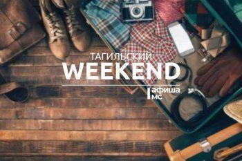 Тагильский weekend топ-10: старые открытки, кетчуп и баскетбольные мячи