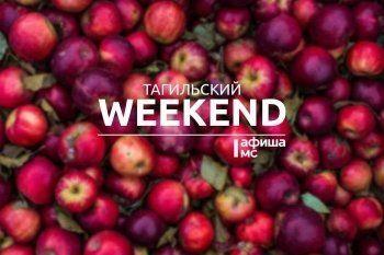 Тагильский weekend топ-10: засуха, международный музыкальный фестиваль и чайные бега