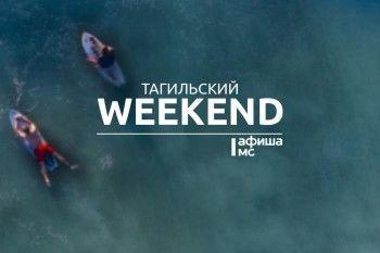 Тагильский weekend топ-10: хип-хоп в «Шкафу», байкеры и зумба